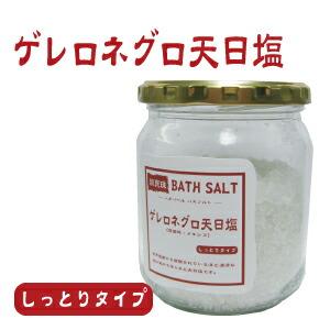 バスソルト/ゲレロネグロ天日塩