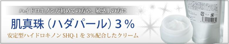 肌真珠(ハダパール)3%