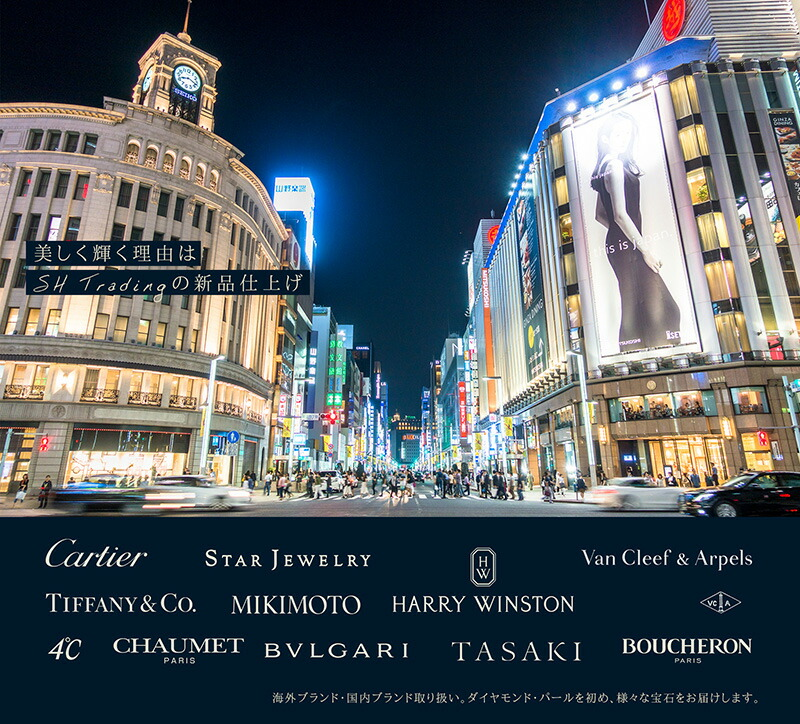 海外ブランド・国内ブランド取り扱い。ダイヤモンド・パールを初め、様々な宝石をお届けします。