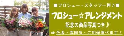 フロシュー☆アレンジ 送料無料・メッセージカード・画像サービス付