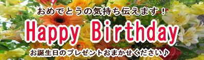 お誕生日のお花 送料無料・メッセージカード・画像サービス付