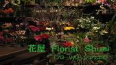 花屋 Florist Shueiのお店ご案内