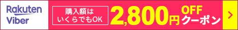 12月度 2,800円OFF Viberクーポン企画