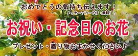 お祝い記念日のお花