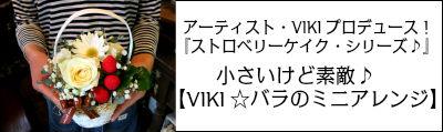 VIKI☆バラのミニアレンジ 送料無料・メッセージカード・画像サービス付