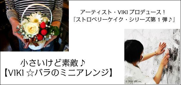 VIKI☆バラのミニアレンジ