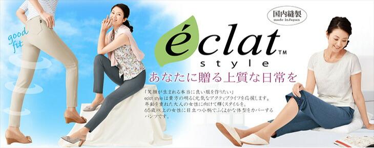eclat style