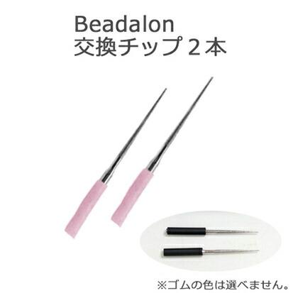 ビーズ用具 Beadalon 電動リーマー 交換チップ