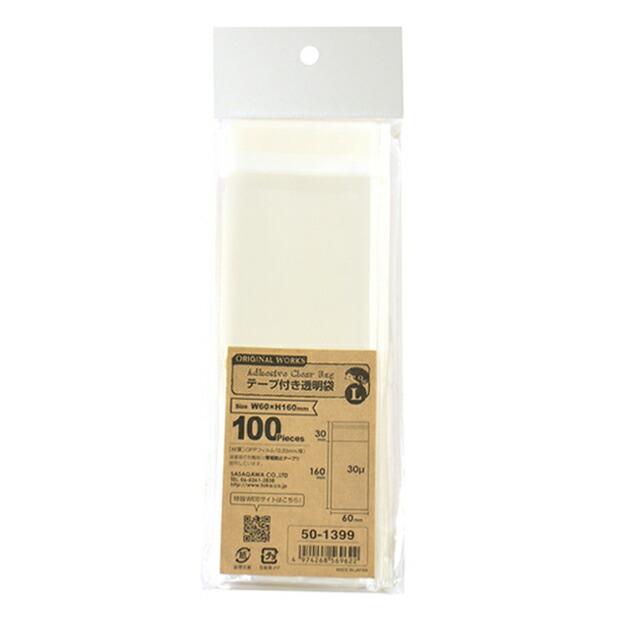 テープ付き透明袋 L 60×160