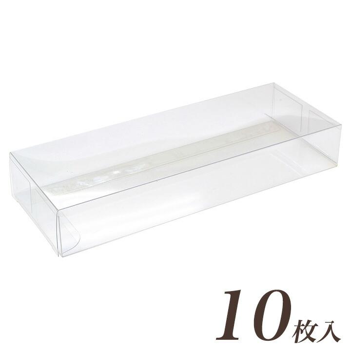 透明ボックスL 55×160×25 10枚入 | ビ