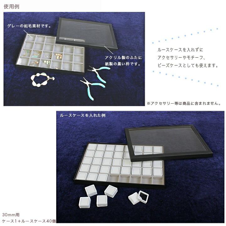 アクリル蓋紙箱 ケース+ルースケースセット 30×30mm用 40個 (白)(黒)