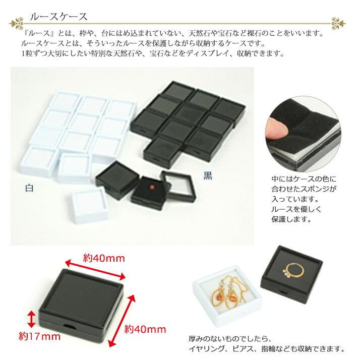 アクリル蓋紙箱 ケース+ルースケースセット 40×40mm用 24個 (白)(黒)