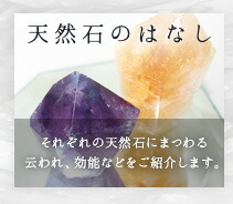 天然石の話