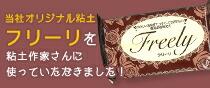 藤久オリジナル粘土フリーリ
