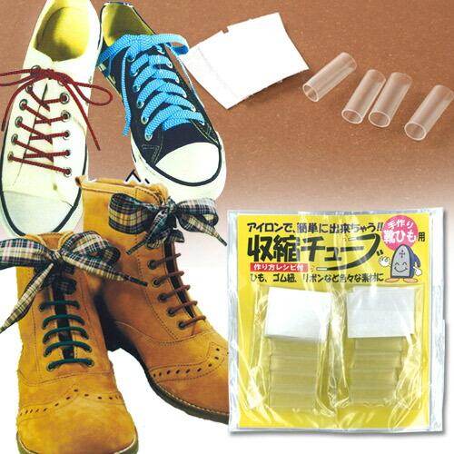 手作り靴ひも用収縮チューブ クリア 2足分