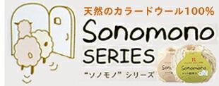 ソノモノシリーズ
