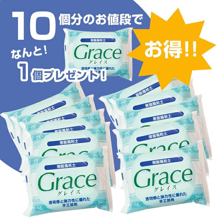 グレイスパック(グレイス11個入り)
