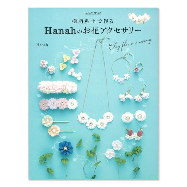 Hanahのお花アクセサリー