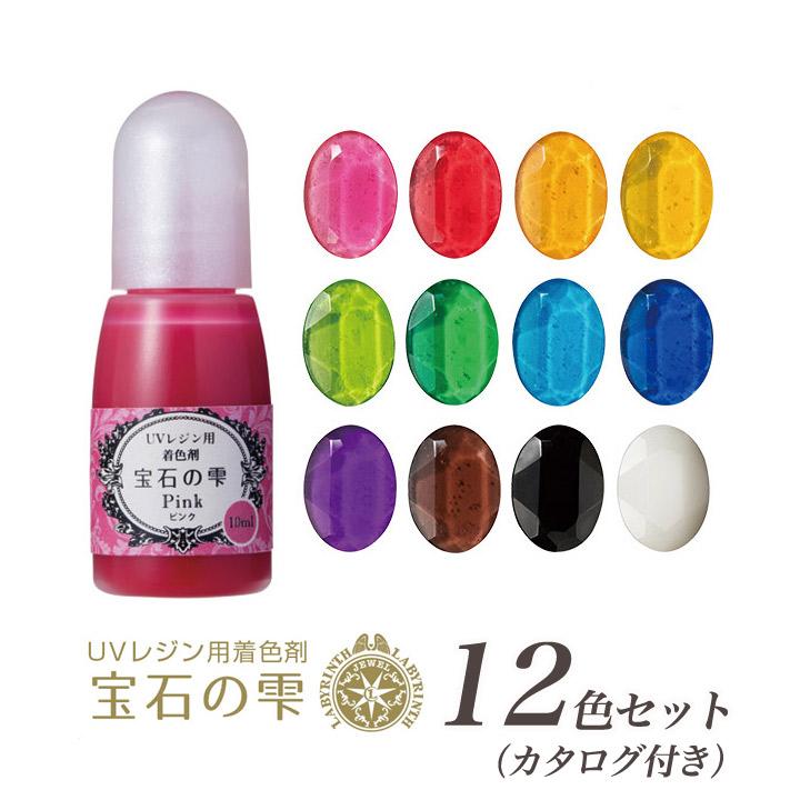 宝石の雫 12色セット(パジコカタログ付き)