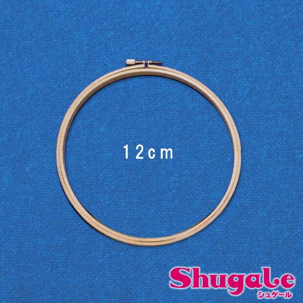 刺しゅう枠 12cm