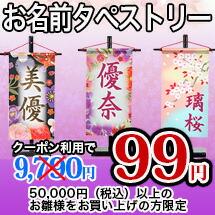 5万円以上の雛人形購入でタペストリー99円