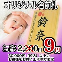 3万円以上の雛人形購入で木札9円