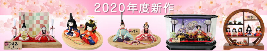2020年新作雛人形