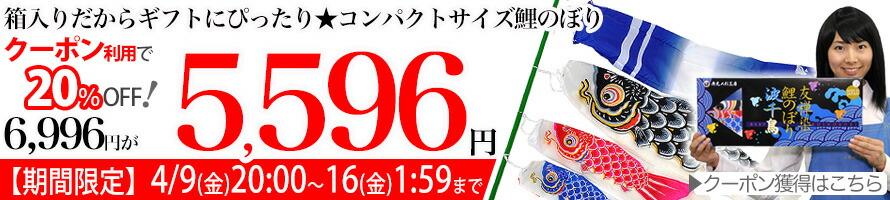 【C1342A】ベビー鯉 波千鳥