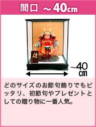 間口〜40cm