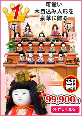 可愛い木目込み人形を豪華に飾る