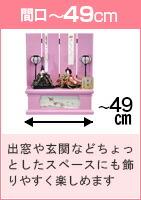 間口〜49cm