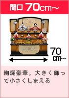 間口〜70cm