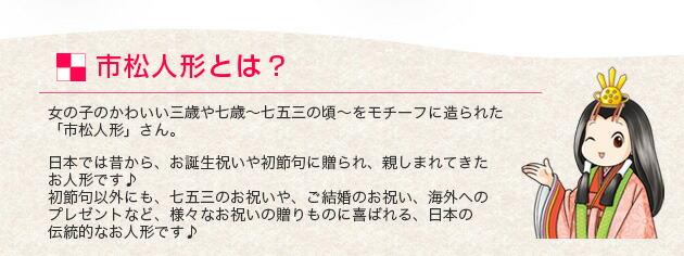 市松人形とは? 女の子のかわいい三歳や七歳〜七五三の頃〜をモチーフに造られた「市松人形」さん。 日本では昔から、お誕生祝いや初節句に贈られ、親しまれてきたお人形です♪ 初節句以外にも、七五三のお祝いや、ご結婚のお祝い、海外へのプレゼントなど、様々なお祝いの贈りものに喜ばれる、日本の伝統的なお人形です♪