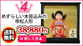 4位 めずらしい木目込みの市松人形