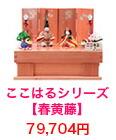 P85748ここはる〜春黄藤:はるきふじ