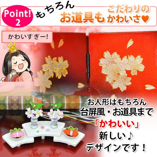 【ポイント2】もちろんお道具もこだわりのかわいさ♥ お人形はもちろん台屏風・お道具まで「かわいい」新しい♪デザインです!