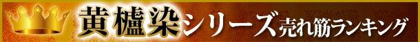 黄櫨染シリーズ売れ筋ランキング