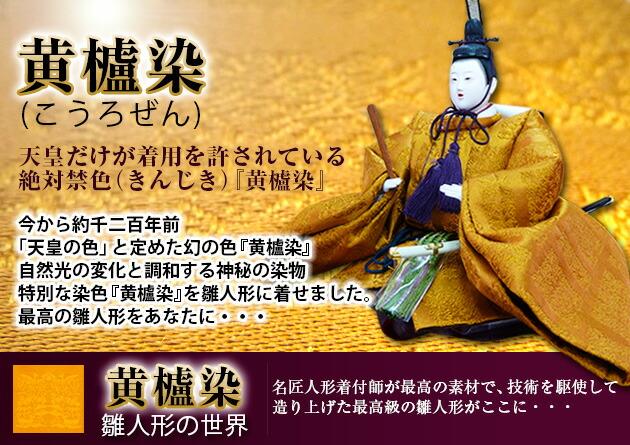 黄櫨染(こうろぜん) 天皇だけが着用を許されている  絶対禁色(きんじき)『黄櫨染』 今から約千二百年前 「天皇の色」と定めた幻の色『黄櫨染』 自然光の変化と調和する神秘の染物 特別な染色『黄櫨染』を雛人形に着せました。 最高の雛人形をあなたに・・・   『黄櫨染』雛人形の世界 名匠人形着付師が最高の素材で、技術を駆使して 造り上げた最高級の雛人形がここに・・・