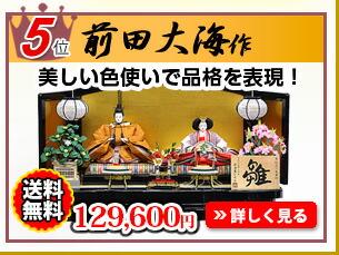 5位 前田大海作 美しい色使いで品格を表現!