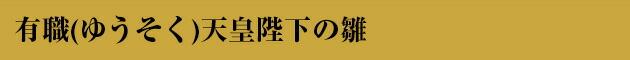有職(ゆうそく)天皇陛下の雛