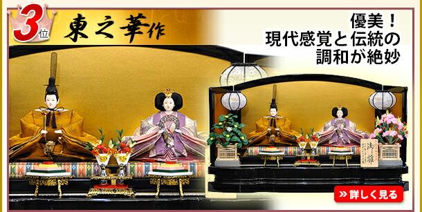 3位 東之華作 優美!現代感覚と伝統の調和が絶妙