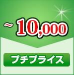 プチプライス 1万円以下