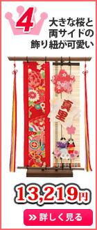 大きな桜と両サイドの飾り紐が可愛い