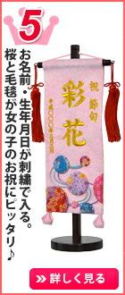 お名前・生年月日が刺繍で入る。桜と毛毬が女の子のお祝にピッタリ♪