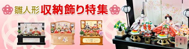 雛人形 収納飾り特集