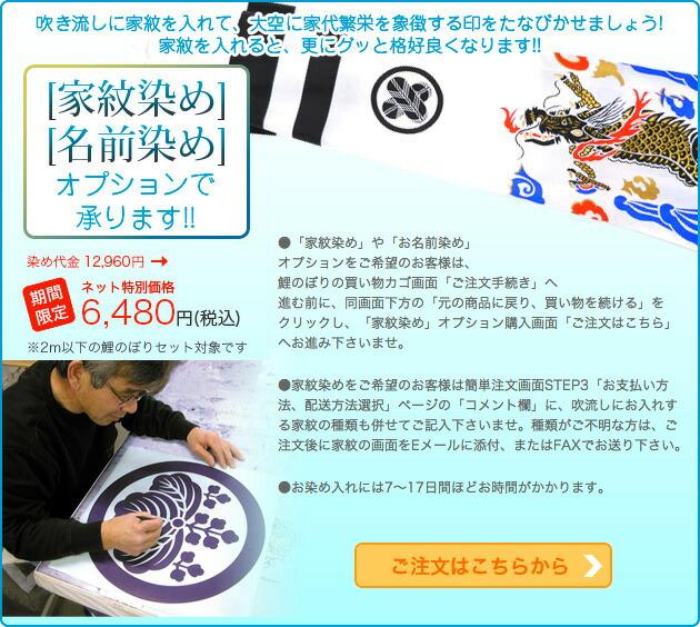 [家紋染め][名前染め]オプションで承ります!! 染め代金 12600円が、期間限定 ネット特別価格6300円(税込) ※2m以下の鯉のぼりセット対象です