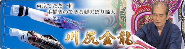 東京でただ一軒 手描きのできる鯉のぼり職人 川尻金龍