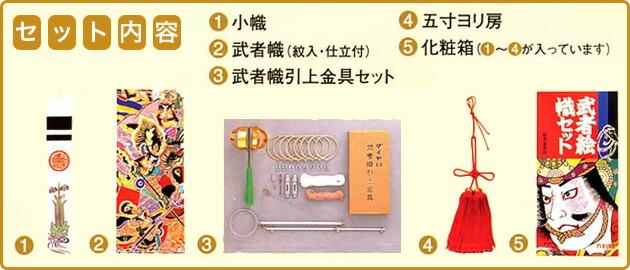 セット内容:小幟、武者幟(紋入・仕立付)、武者幟引上金具セット、五寸ヨリ房、化粧箱