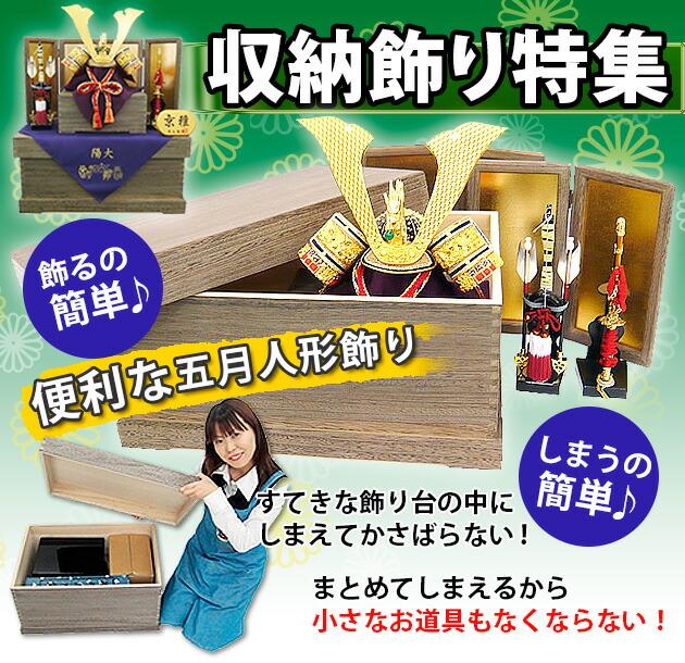 収納飾り特集 飾るの簡単♪しまうの簡単♪ すてきな飾り台の中にしまえてかさばらない!まとめてしまえるから小さなお道具もなくならない!