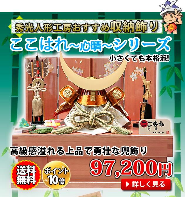 秀光人形工房おすすめ収納飾り ここはれ〜心晴〜シリーズ 小さくても本格派!